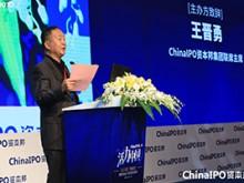 ChinaIPO集团联席主席王晋勇:见证多层次资本市场构建 寻找企业发展与投资新机遇