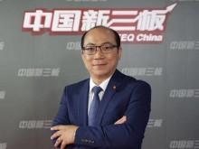 张可亮:改革,科创板是轻骑兵,新三板是主力军| 银泰证券杯第五届价值大赛