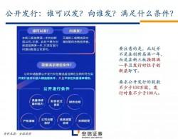 【图解 · 新三板改革之公开发行篇】公开发行制度详解——新三板深改系列二【安信诸海滨团队】