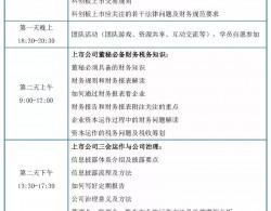 金牌董秘第七期(北京)招生,早报优惠!