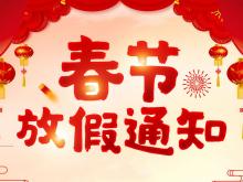 新三板报关于2020年春节放假期间的通知