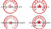 北京开始大力支持新三板 《关于加大金融支持科创企业健康发展的若干措施》(全文)