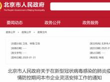 北京市政府发文:除14大行业外,各企业2月10日起可正常上班