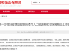 刚刚!北京社保局发布疫情时期薪资要求 社保征收延长至3月底