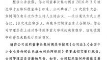 亚锦科技被问询:董事长焦树阁10次缺席股东大会 要求说明是否切实履行职责