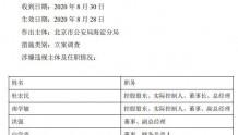 两天暴跌69.3%!新三板公司宝利软件总共5名董事,4名被刑拘