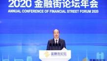 中国证监会主席易会满:研究出台精选层公司转板上市相关规则