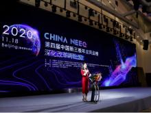 2020第四届中国新三板风云榜北上广三地成功举办