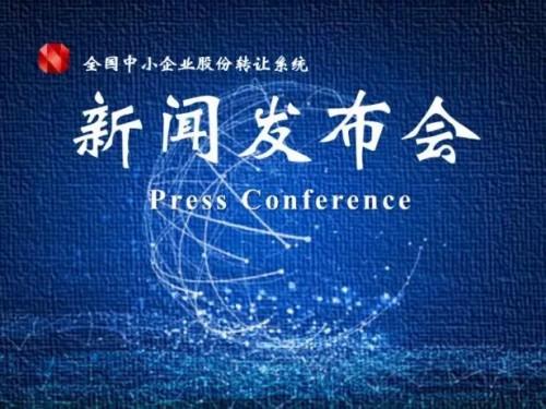 隋强总经理在地方金融局交流座谈会上的致辞:改制一批、储备一批、挂牌一批、公发一批