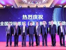 """2020新三板峰会暨全国股转系统(新三板)华南基地揭牌仪式""""成功举办"""