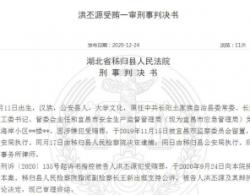 东窗事发!新三板挂牌企业一致魔芋董事长吴平10余次现金行贿遭曝光