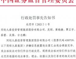 九鼎集团收到证监会行政处罚事先告知书 市场理解为利好 所投项目IPO或将放行
