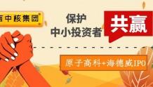 中核集团应叫停中国同辐回归A股计划 原子高科+海德威IPO才是最佳方案(2021年第五期)