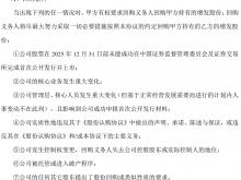 天地壹号获央企扶贫基金公司3.156亿元投资 背后隐现上市对赌协议