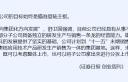 中国同辐转A是否存在不当利益输送?