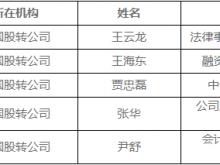 全国股转公司调整复核委员会委员名单