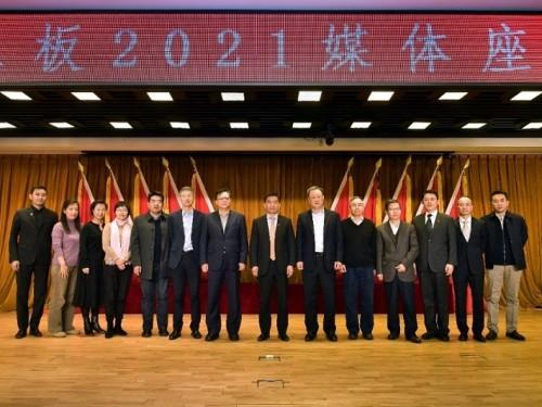 全国股转公司举办2021新三板主流媒体座谈会