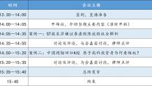 【活动报名】新三板报公益活动·投资者保护沙龙(线下)