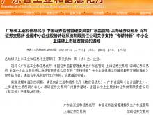 """广东省设立支持""""专精特新""""中小企业目标 未来5年推动300家企业登陆沪深及新三板市场"""