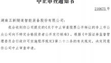 五新隧装主动中止中国证监会精选层核准申请