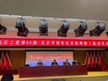 北京国有企业上市公司子公司挂牌新三板动员大会在京举行