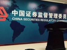 中国证监会:做好证监会系统离职人员入股核查工作 新三板精选层挂牌企业核查要求