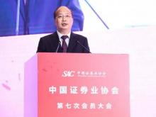 易会满主席在中国证券业协会第七次会员大会上的讲话 | 坚持稳中求进 优化发展生态 推动证券行业高质量发展新进步