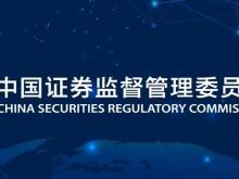 中国证监会:新三板精选层转板上市各项配套制度已陆续发布 将有序启动准备工作