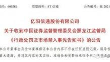 亿阳信通600289被处罚预告,股民索赔可启动