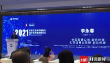 北交所副总经理李永春:宣布成立北交所以来 精选层股票价格平均增长34%