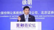 全国股转公司董事长徐明告诉你,创新型中小企业的创新是什么?什么样的中小企业能上北交所!