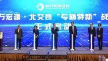 """申万宏源发布""""专精特新""""战略,将设立100亿元一级市场股权基金,组建超300人的北交所服务队伍"""