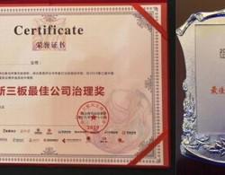 """惠尔明荣获2019年中国新三板年度风云榜""""新三板最佳公司治理奖"""""""