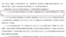新三板员工持股平台股息红利要交个税?税务局:无明文规定免税!