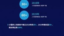 阿拉丁2019小程序生态白皮书:明年日活用户将达4.5亿