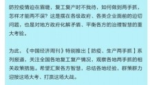 """博采网络:一家杭州互联网企业的""""强势""""复工之路"""