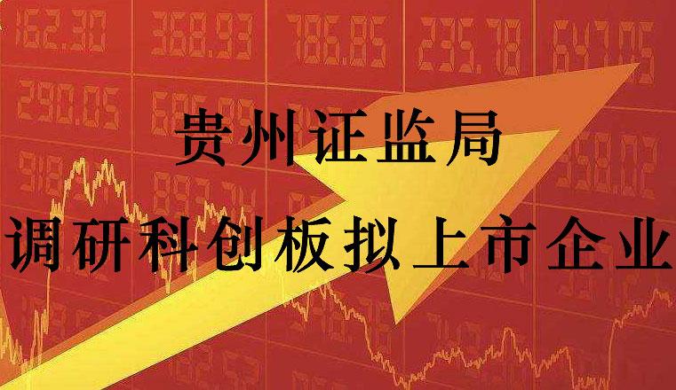 贵州证监局调研科创板拟上市企业:白山云、航宇科技、振华新材(附企业情况)