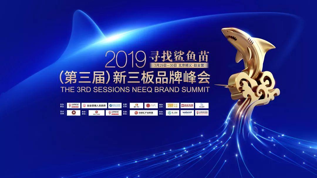 闭幕式演讲北京证监局原副局长姚万义:新三板有着光明的未来