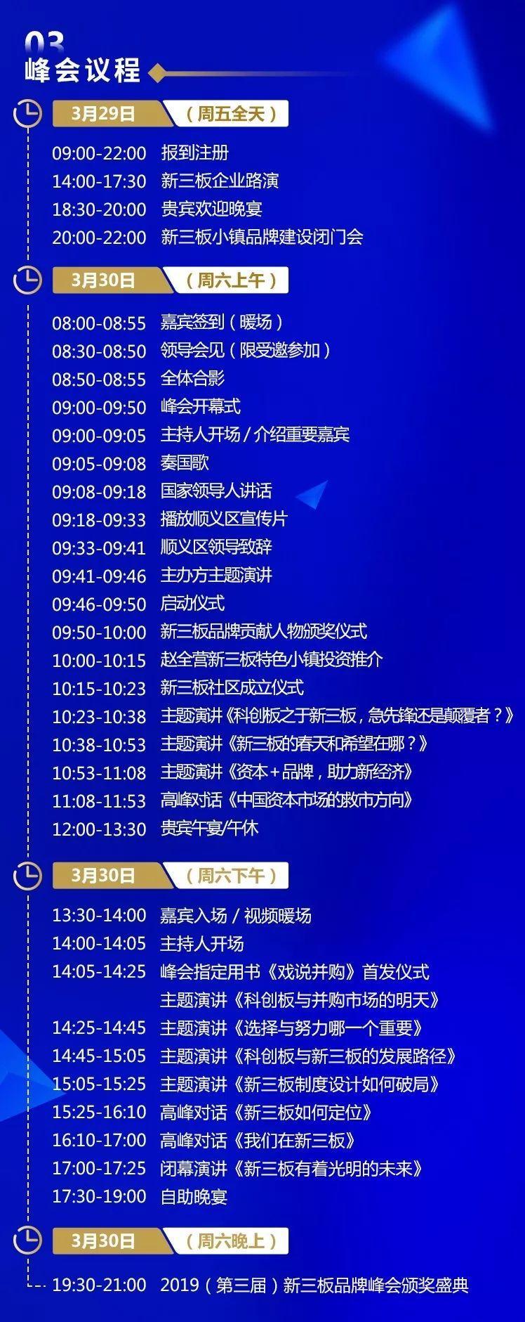 刘子沐、吴婧将出席2019(第三届)新三板品牌峰会