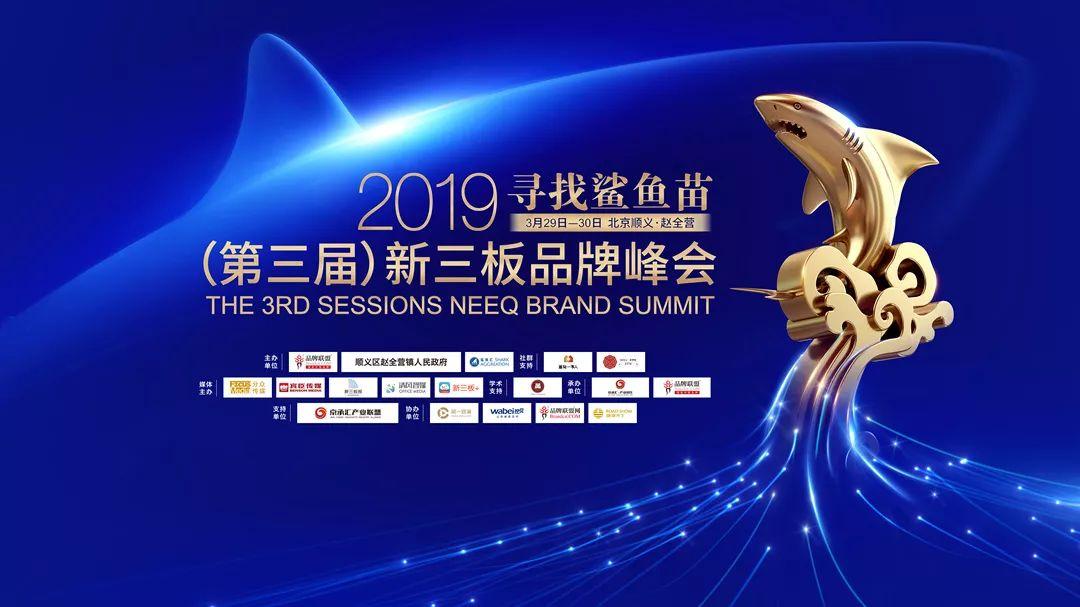 2019(第三届)新三板品牌峰会颁奖盛典圆满落幕