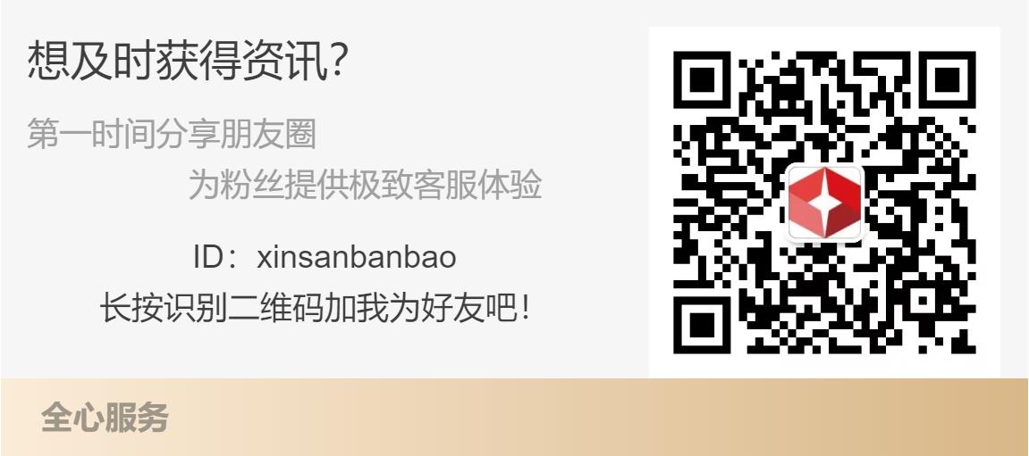 "新三板报客服微信号""></div><!-- /adman_adcode_after --><!-- --><!-- Page reform for Baidu by 爱上极客熊掌号 (i3geek.com) --> <div class="