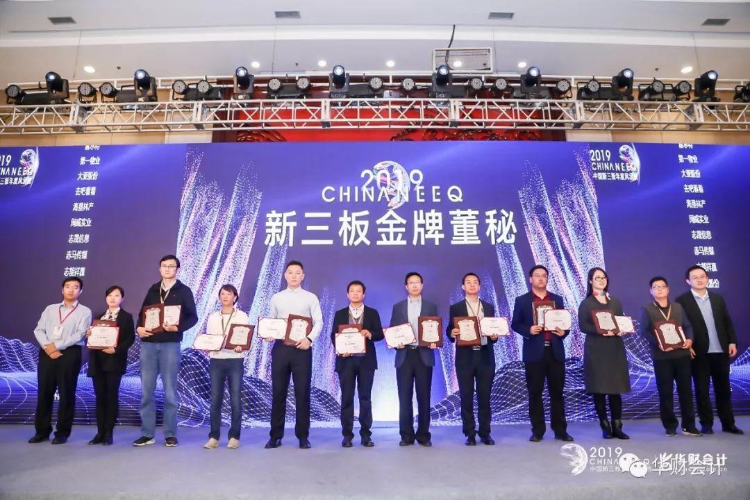 2019第三届中国新三板年度风云榜活动成功在京举办