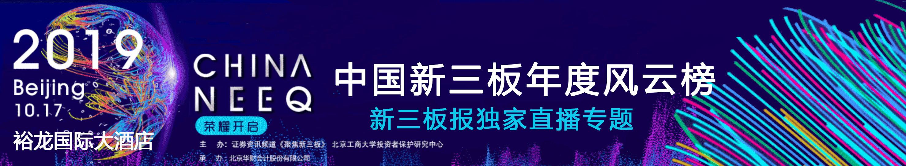 2019第三届中国新三板风云榜
