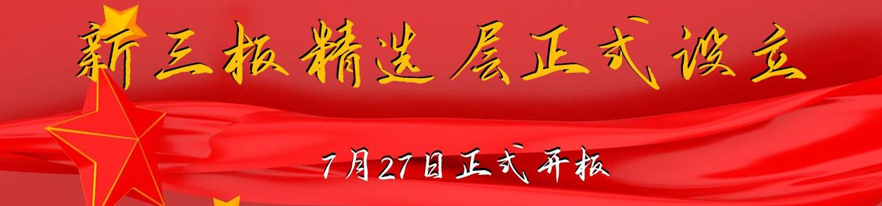 新三板精选层正式设立,并于2020年7月27日开板